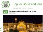 سرای عامری کاشان در لیست 25 هتل برتر خاورمیانه