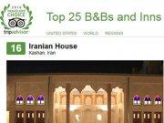 هتل خانه ایرانی کاشان رتبه شانزدهم هتلهای برتر خاورمیانه