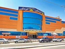 Dargahan Shoping Mall