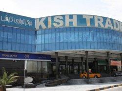 Kish Trade Center