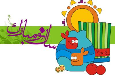 رزرو هتل برای تعطیلات عید نوروز