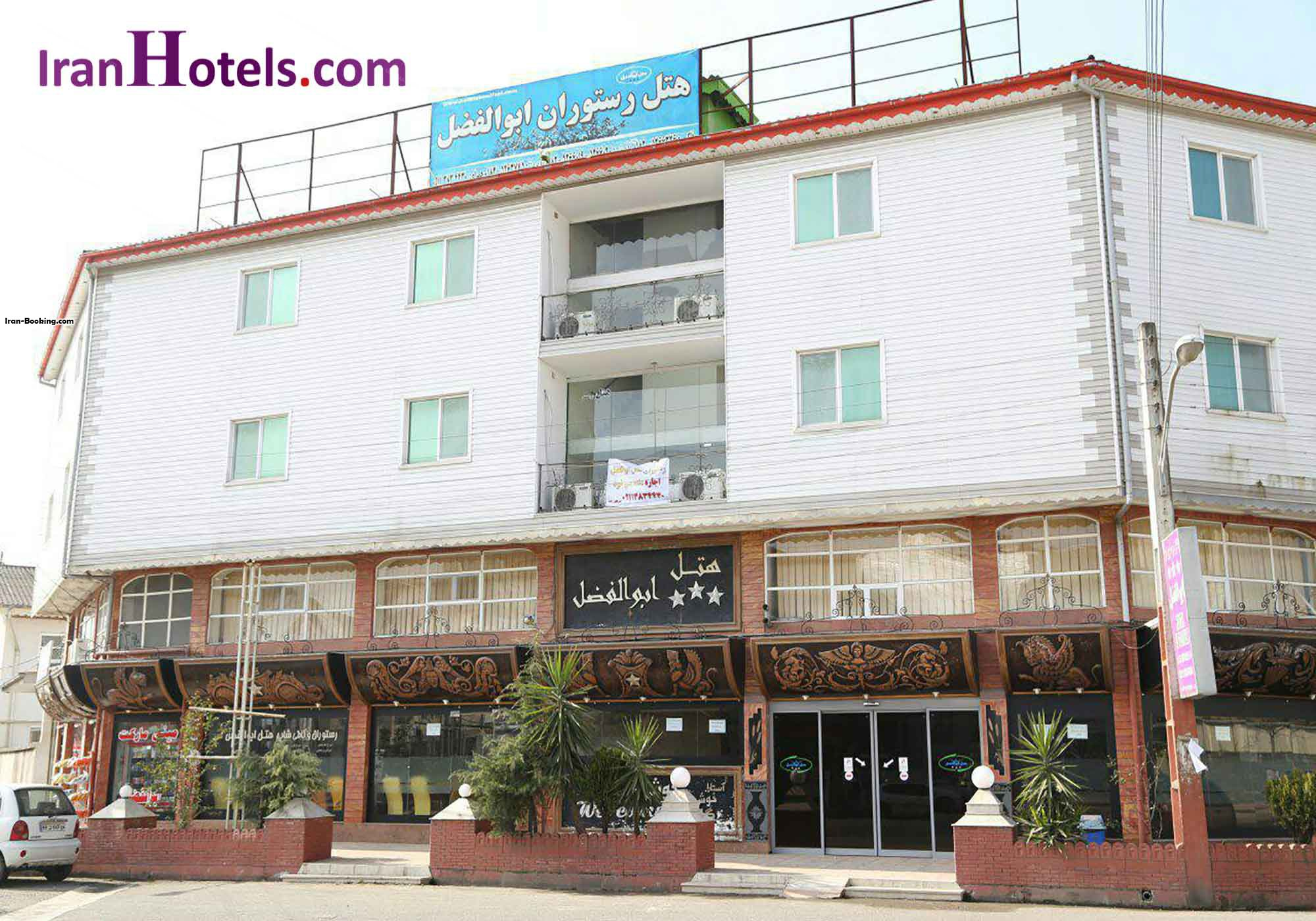 Abalfazl Hotel Astara