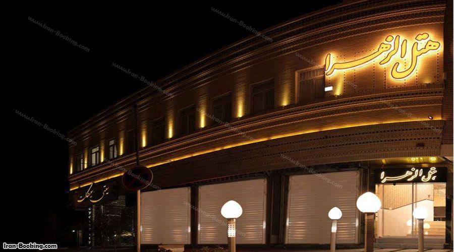 Alzahra Hotel Yazd