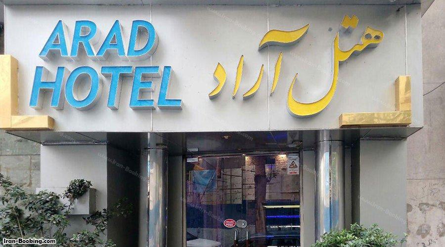 هتل آپارتمان آراد تهران