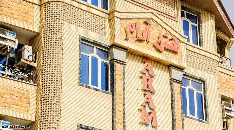 Aram Hotel Qeshm