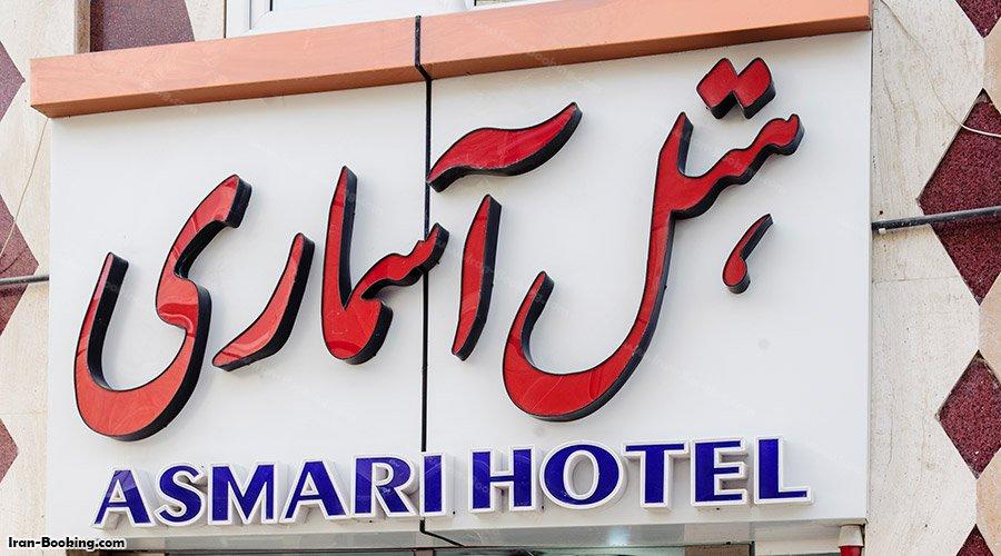 Asmari Hotel Qeshm