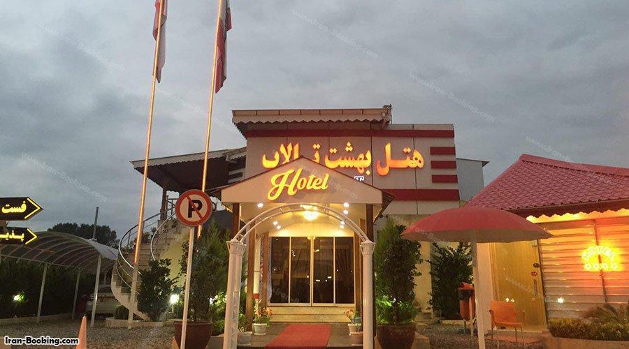 هتل بهشت تالاب انزلی