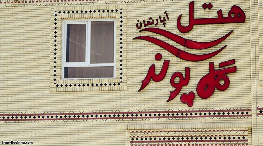 Golpune Hotel Qeshm