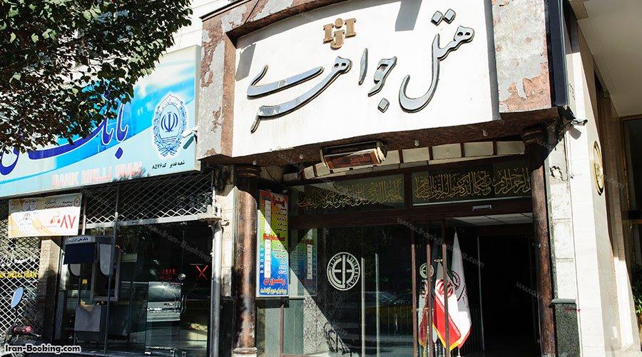 Javaheri hotel Mashhad