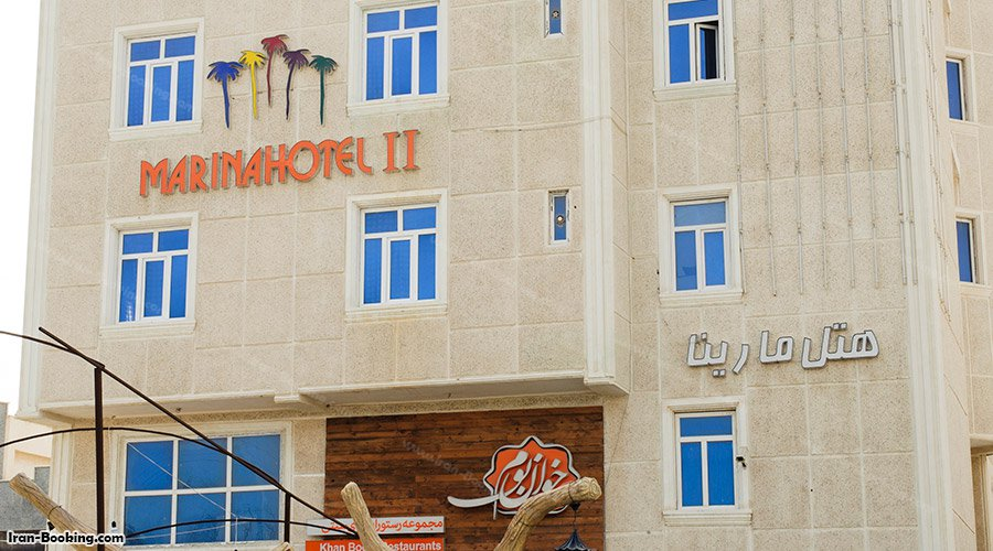 Marina 2 Hotel Qeshm