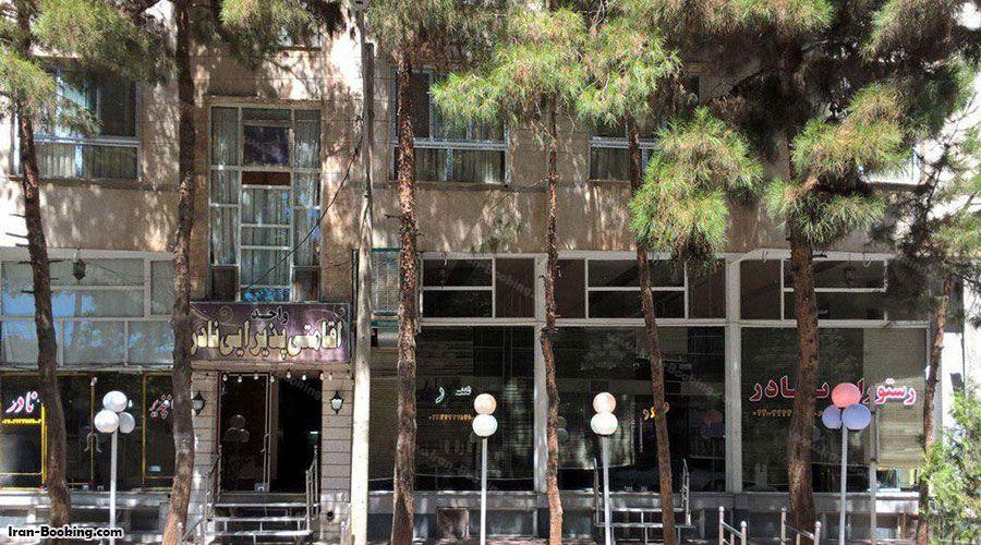 Nader Hotel Shahrud