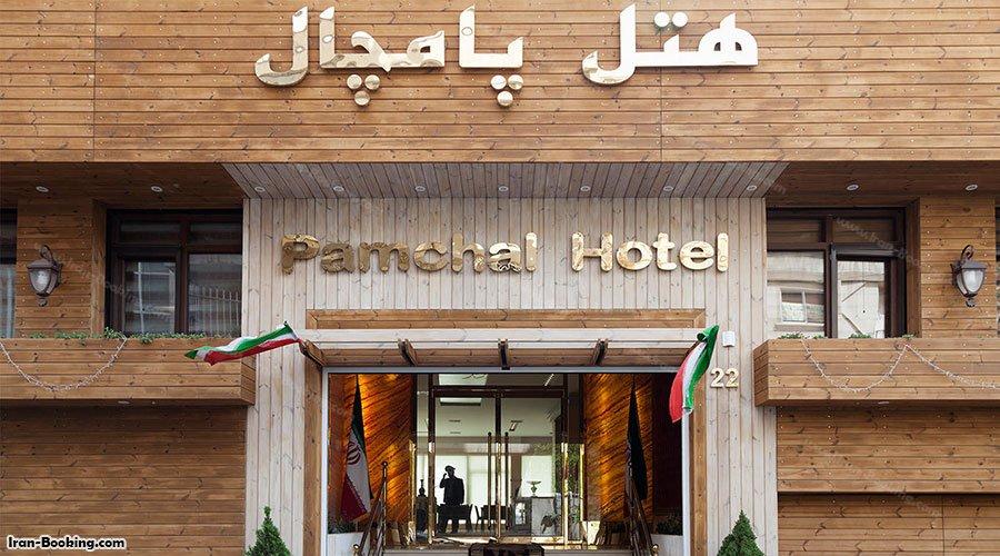 Pamchal Hotel Tehran