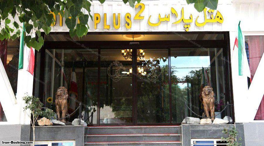 هتل پلاس 2 بوشهر