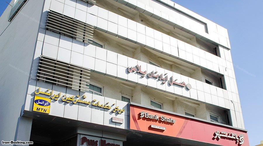Plus Hotel Qeshm