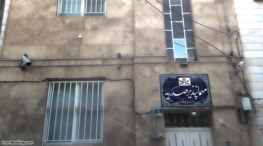 مهمانپذیر صدریه تهران