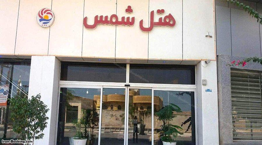 Shams Hotel Qeshm