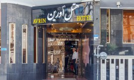 image 1 from Avrin Hotel Tehran