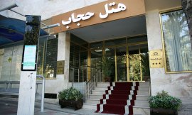 image 2 from Hejab Hotel Tehran