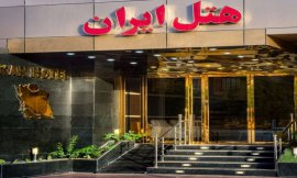 image 1 from Iran Hotel Bandar Abbas