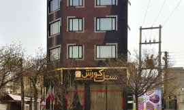 image 1 from Kourosh Hotel Kermanshah