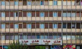 image 1 from Mina Hotel Tehran