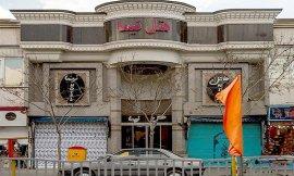 image 1 from Nima Hotel Mashhad