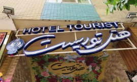 image 1 from Tourist Hotel Isfahan
